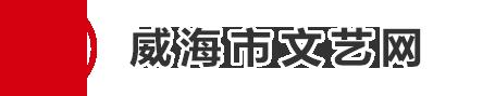 威海文艺网