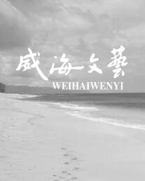 威海文艺(内)2017年期1期
